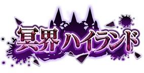 第1回「冥界 ハイランド」イベント詳細情報!「アーサー 技巧の場」の召喚スフィアをGETしよう!