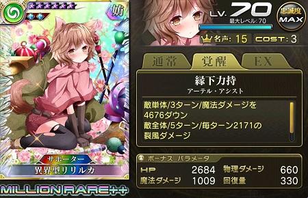 【12/9以降】異界型リリルカMR++ステータス