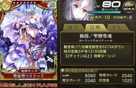 聖夜型ペリドッド歌姫MMRステータス
