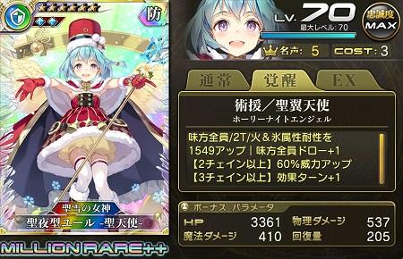聖夜型ユール -聖天使-富豪MR++ステータス