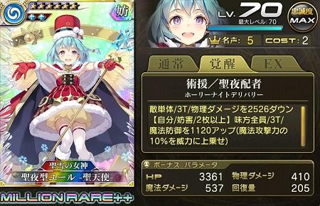 聖夜型ユール -聖天使-盗賊MR++ステータス