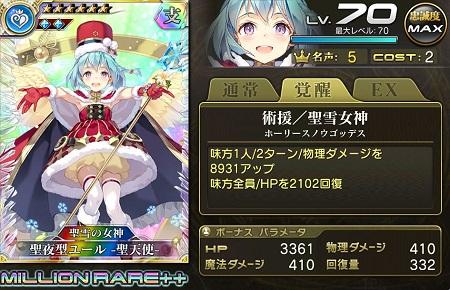 聖夜型ユール -聖天使-歌姫MR++ステータス
