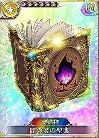 闇の炎の聖典
