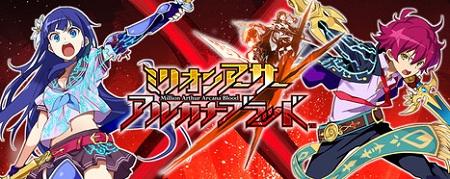ミリアサが格闘ゲーに!「ミリオンアーサー アルカナブラッド」が2017年秋に稼働開始予定!ティザーサイトオープン!