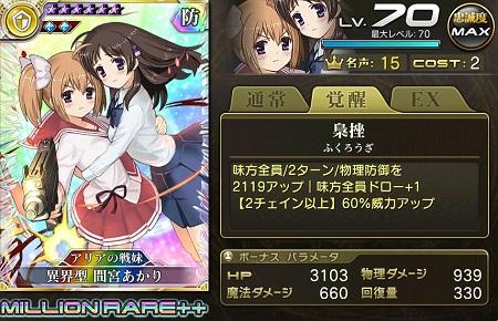 【1/10以降】異界型間宮あかりMR++ステータス