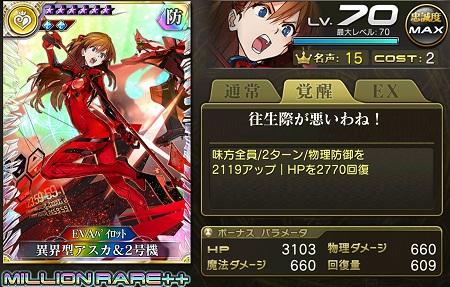 【1/23以降】異界型アスカ&2号機歌姫MR++ステータス