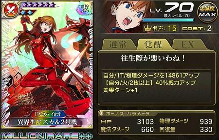 【1/23以降】異界型アスカ&2号機傭兵MR++ステータス