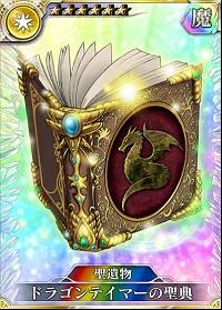 ドラゴンテイマーの聖典