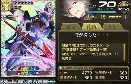 【1/23以降】異界型カヲルMR++ステータス