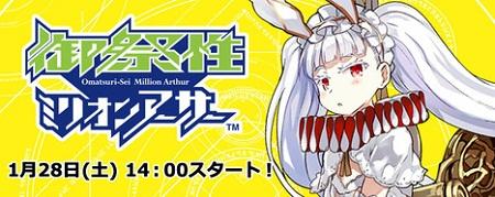 1/28(土)14時開演!ニコニコ生放送でも「御祭性ミリオンアーサー 2017」が公開予定!