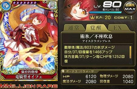 竜騎型オイフェ歌姫MMRステータス