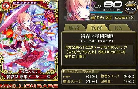 新春型歌姫アーサー-巫-歌姫MMRステータス