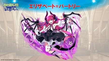 Fate/EXTELLAコラボ_エリザベート