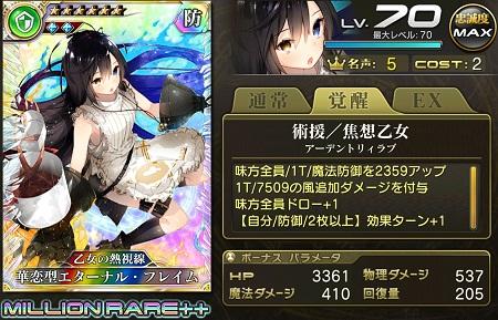 華恋型エターナル・フレイムMR++ステータス