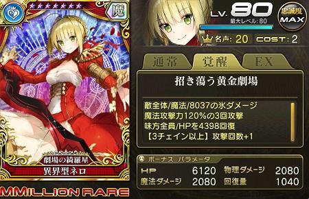 異界型ネロ歌姫MMRステータス