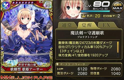 歌劇型 歌姫アーサー(傭兵)