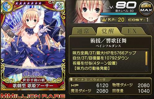 歌劇型 歌姫アーサー(歌姫)