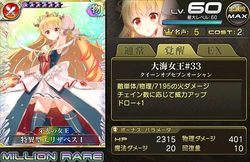 特異型エリザベスⅠ(傭兵)名声5