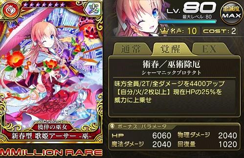 新春型 歌姫アーサー -巫-_歌姫名声10