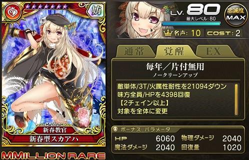 新春型スカアハ_歌姫名声10