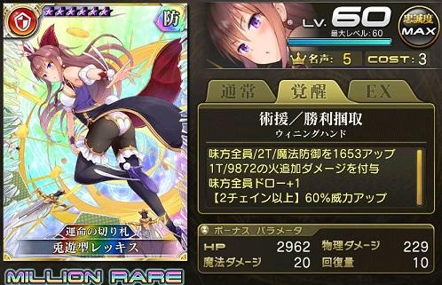 兎遊型レッキスMR_名声5