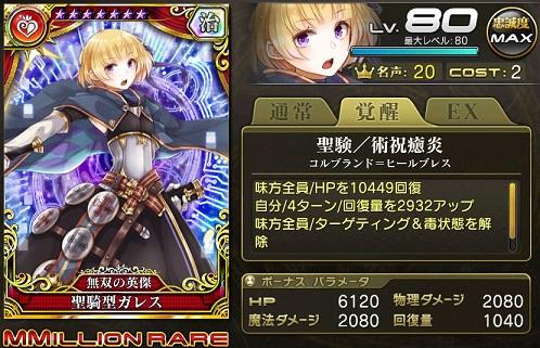 聖騎型ガレス(歌姫)