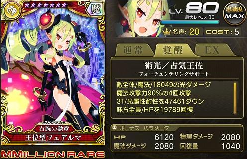 王位型フェデルマ_歌姫