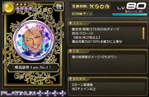 唯我独尊 I am No.1!
