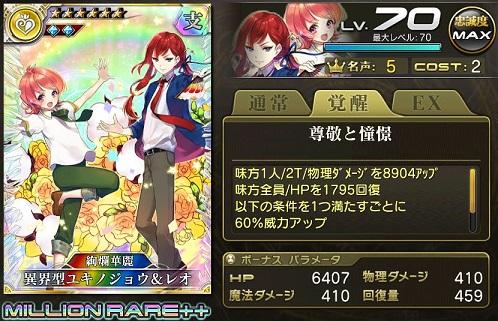 異界型ユキノジョウ&レオ(歌姫)