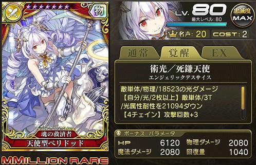 天使型ペリドッド(傭兵)