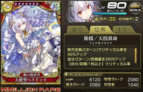 天使型ペリドッド(歌姫)