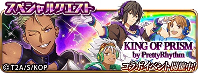 ストーリーイベント「KING OF PRISMコラボ」開催!イベント騎士カードを入手&強化しよう!