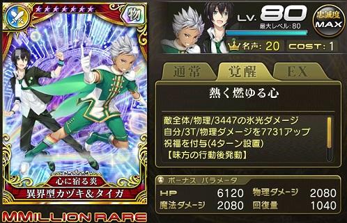 異界型カヅキ&タイガ(傭兵)
