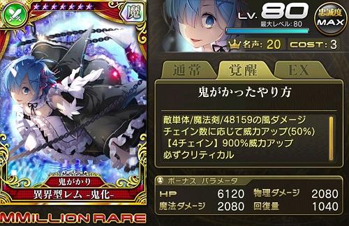 異界型レム -鬼化-(傭兵)