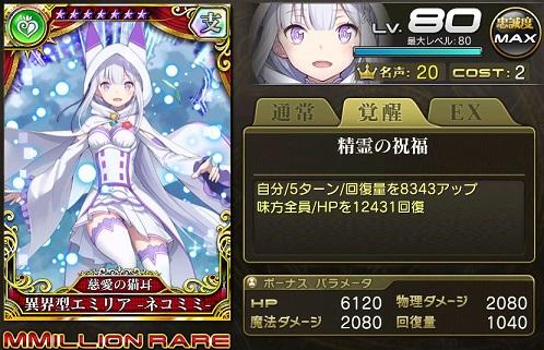 異界型エミリア -ネコミミ-(歌姫)