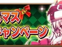 クリスマスキャンペーン開催!聖夜型サンタクロース(姉)のプレゼント袋を破壊してクリスマスプレゼントを集めよう!