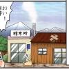 12/16(水) 4コマ漫画「弱酸性ミリオンアーサー(乖離性バージョン)」第39・40話更新!ついに4コマに岩野氏が登場!?