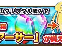 クリスタル480円購入でサポート妖精「盗賊アーサー」が貰えるキャンペーンを実施!!