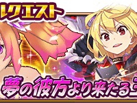 ストーリーイベント「夢の彼方より来たる王」開催!相棒メダルを集めて騎士カードをゲットしよう!