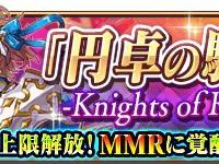 円卓の騎士のレアリティ上限解放!MMRへ覚醒が可能に!
