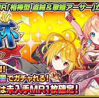 聖剣杯開催記念ガチャ開催!MMR「相棒型 盗賊&歌姫アーサー」が新登場!