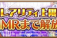 「アーサー 剣術の城」「複製型エル」のレアリティ上限解放!MMRへ覚醒が可能に!