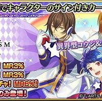KING OF PRISMコラボミックスガチャ開催!キャラクターのサイン入りMRもラインナップに封入!