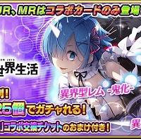 Re:ゼロから始める異世界生活コラボガチャ第2弾開催!「レム-鬼化-」「エミリア-ネコミミ-」登場!