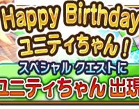 8月13日「ユニティちゃん」誕生日イベント実施!ユニティちゃんコラボガチャが登場するぞ~!!